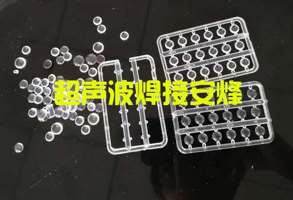 多排塑料珠子超声波除水口振落机器