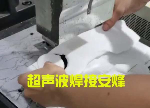 粉扑粉饼超声波连切带焊接生产设备