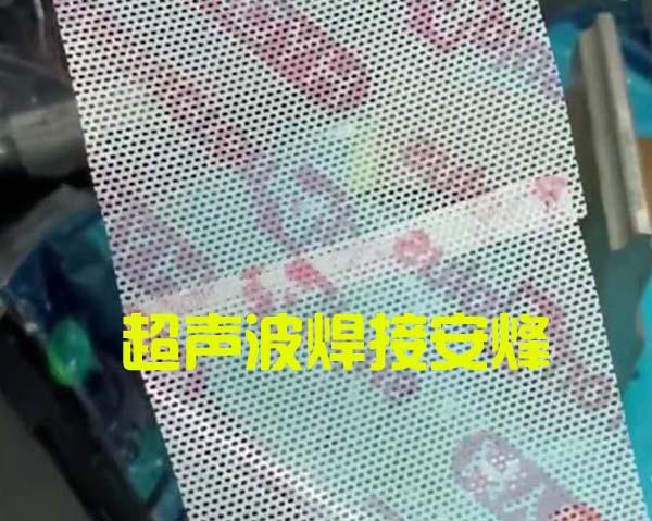 过滤膜纸超声波热熔封合焊接机