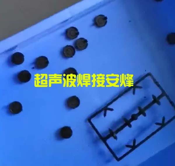 两排圆形塑胶件超声波切水口振落机器