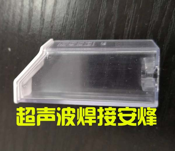 pc和abs混合材料塑胶壳体超声波塑料焊接机