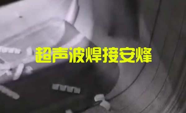 pp料注塑塑胶零件超声波切水口振落设备