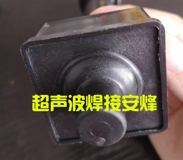 pp尼龙上下盖子组件超声波热熔焊接机