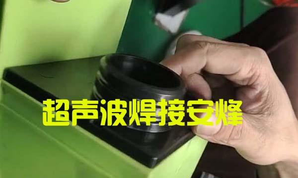汽车配件塑料外壳装配体超声波压合焊接机