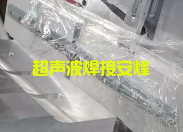 塑胶长条注塑件外壳超声波封合焊接机