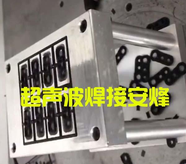 手机多个按键组件超声波振落设备