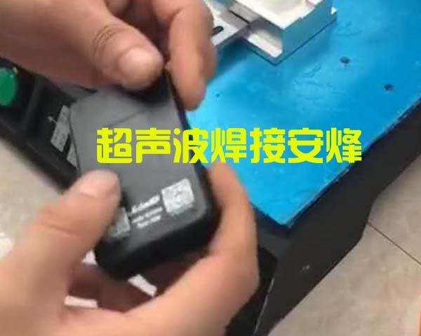 塑料集成电源盒外壳超声波热熔焊接设备