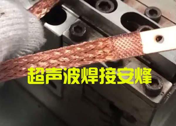 铜带片跟铜编织线超声波金属压合熔接机