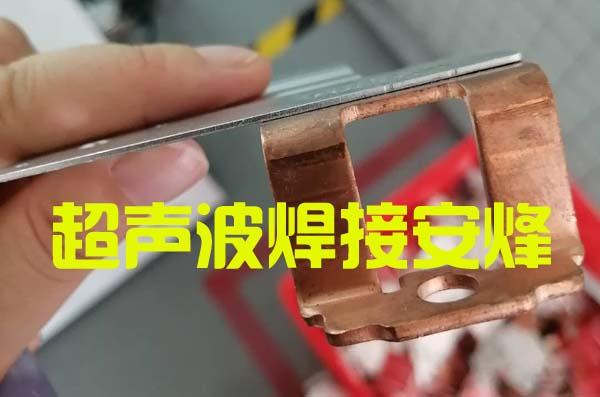 铜铝薄片超声波金属焊接样品