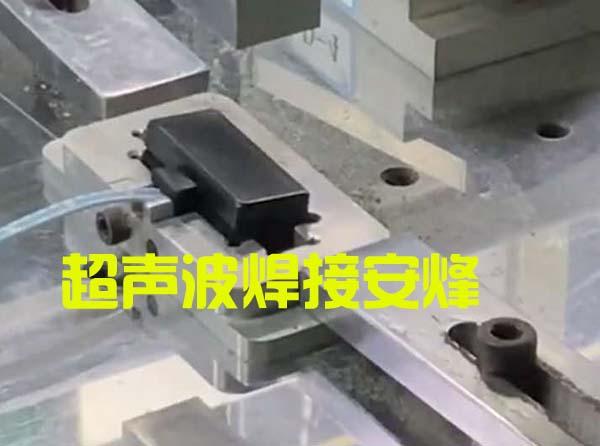 天线接收塑胶盒超声波热熔焊接设备