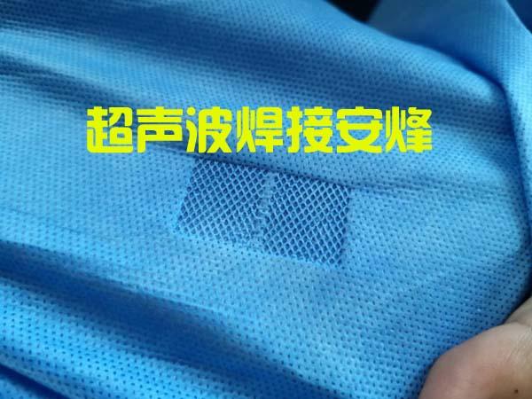 无纺布手术衣防护服腰带超声波点焊封合机