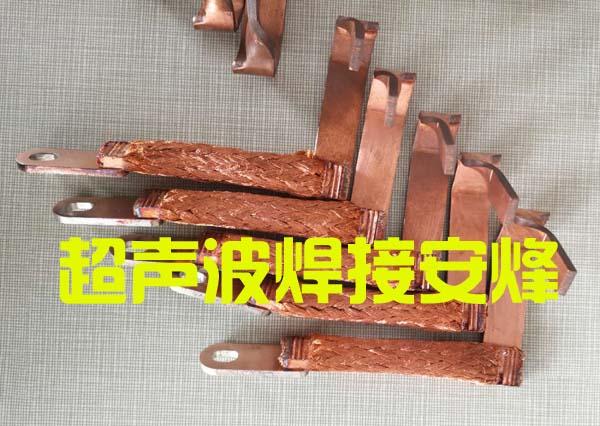 50平方铜编织线和3mm铜排超声波金属点焊机