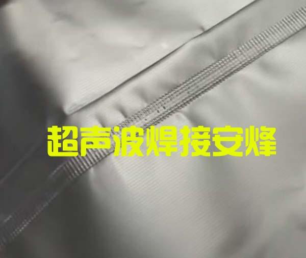 长魔术贴粘扣带子超声波粘合焊接机