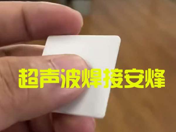方块塑胶注塑件超声波剪切胶口设备