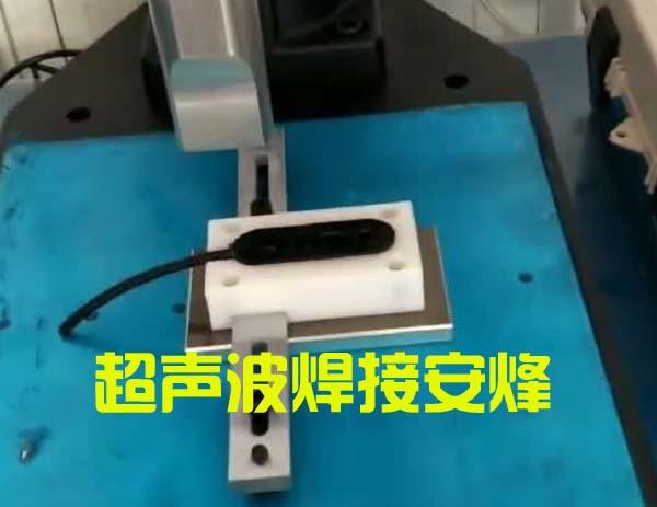 光纤塑胶适配器超声波压合焊接机