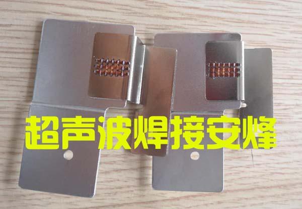 铝汇流排和铜金属端子超声波点焊机