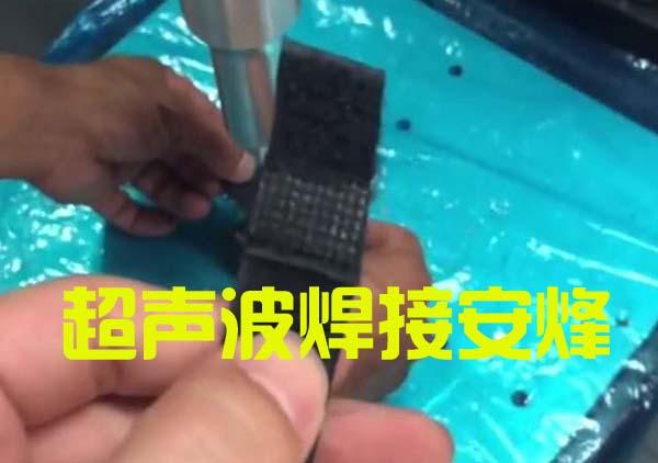 魔术贴扎带子塑料反扣超声波压合焊接机