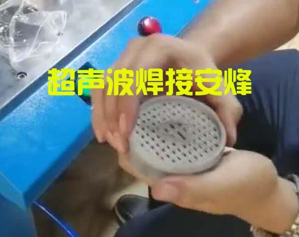 尼龙滤芯外壳上下装配体超声波压合焊接机