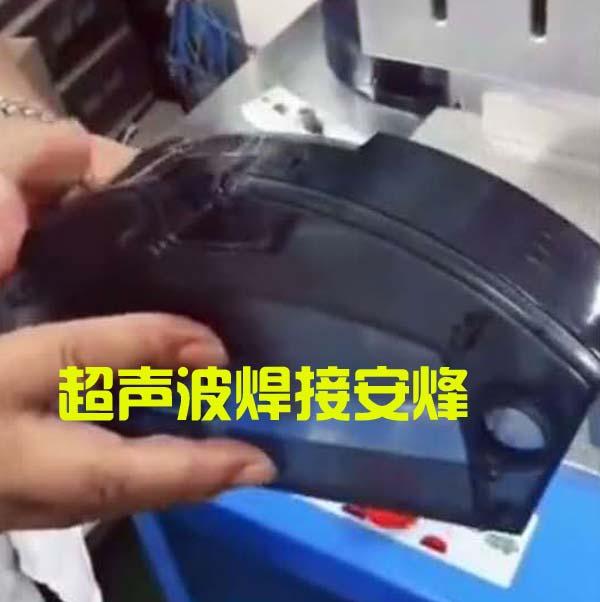 扫地机器人塑料外壳4200W超声波焊接机