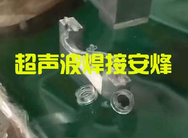 四个圆环塑胶件超声波振落除胶口生产设备