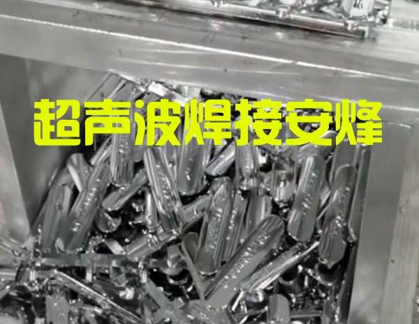 塑胶多个电镀件超声波除水口震落机器