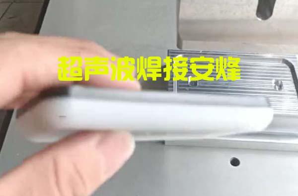 塑胶盒子外壳装配体超声波焊接机