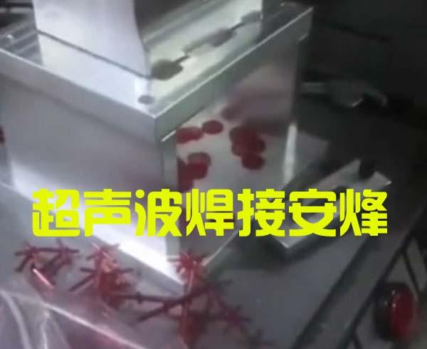 塑胶件超声波剪切胶口生产机器