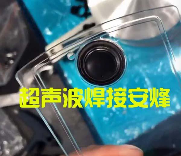 塑胶壳按钮装配体超声波压合焊接机
