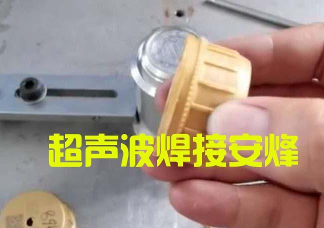 塑料瓶盖外壳超声波压合焊接机