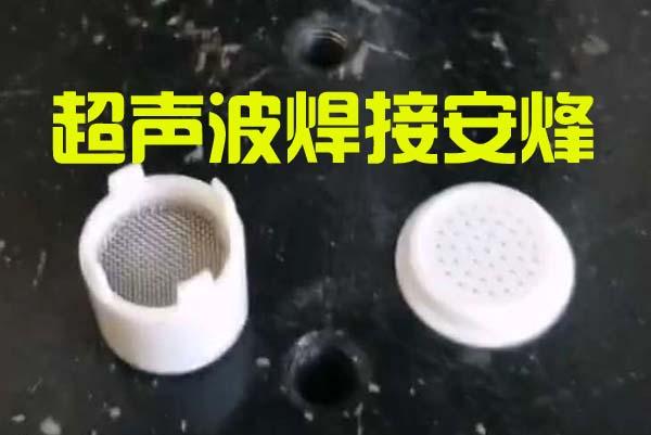 水龙头内部网塑料装配体超声波压合焊接机