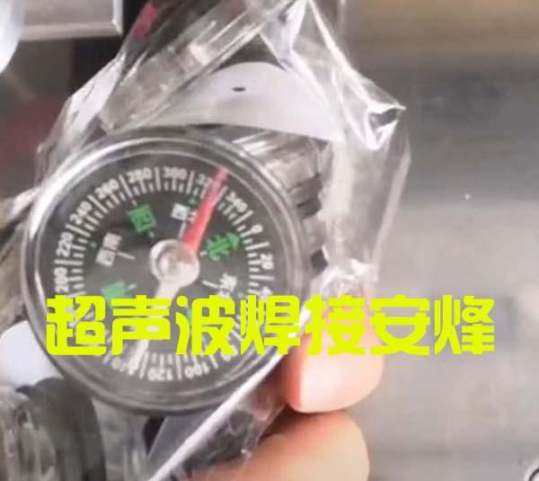 指南针塑料组件超声波压合焊接机