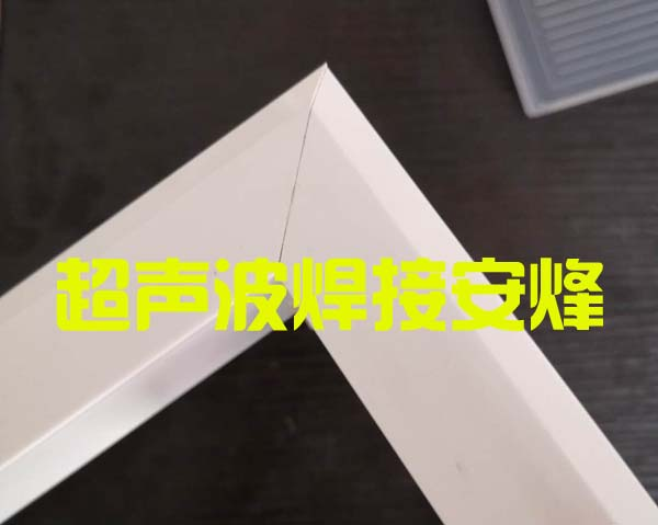 abs空调风口配件平角套角超声波组角焊接机