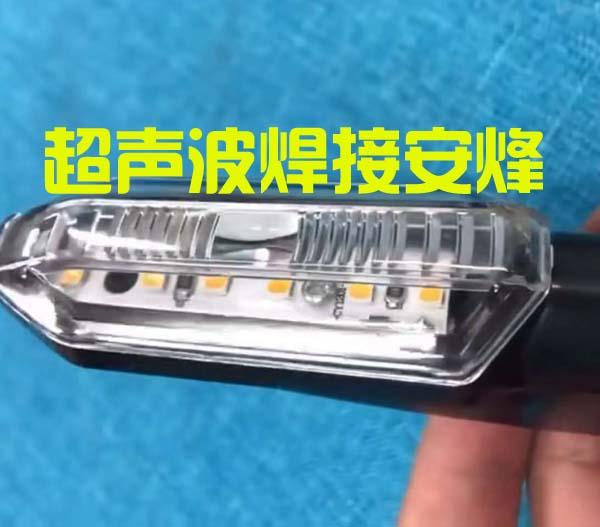 led车灯灯具组件超声波塑料压合焊接机