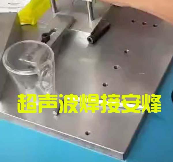 小水箱外壳组件超声波塑胶焊接机