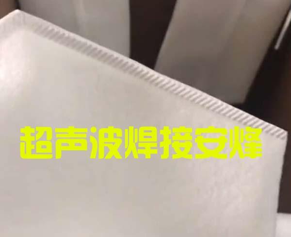 液体过滤袋尾部超声波封尾焊接设备