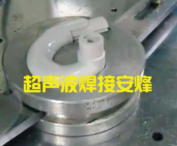 美容器材塑料组件超声波压合焊接机