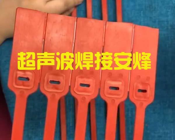 塑料扎带卡扣密封条超声波熔合焊接设备