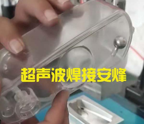 透明水箱塑料件外壳超声波熔接设备