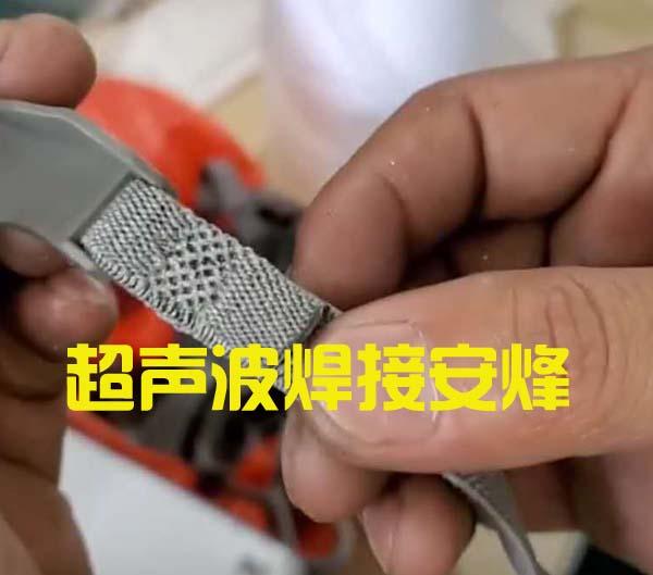 织带捆绑带超声波压合焊接机