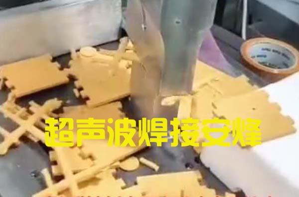 abs塑胶多个片材超声波切胶口生产机器