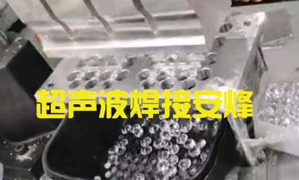 多排塑胶件超声波去水口振落机器