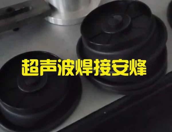 pp尼龙塑料件与膜片超声波粘合焊接设备