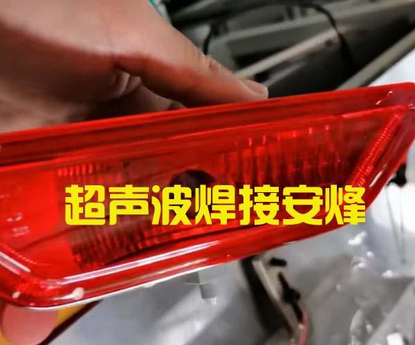 汽车车灯灯具外壳组件超声波熔接设备