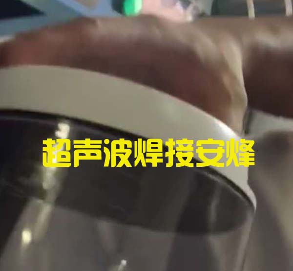 塑料保温杯子外壳超声波密封焊接机