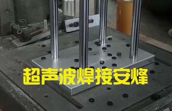 塑料多个圆片注塑件超音波去除胶口机