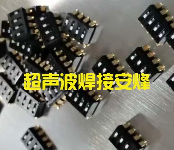 塑料电器外壳超声波粘合焊接机器