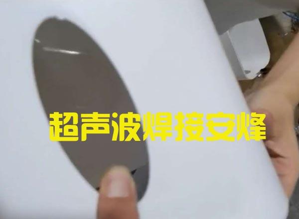 塑料壳体面板组件超声波粘合焊接机