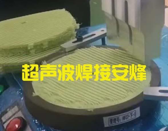 圆形汽车过滤滤材四周超声波粘合熔接设备