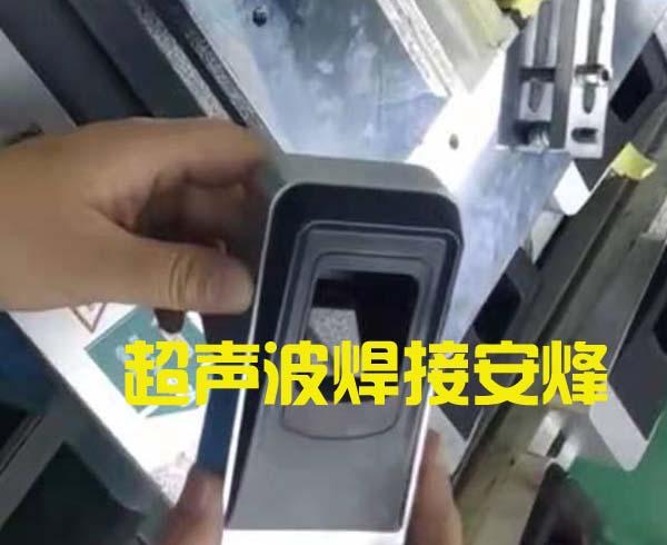 指纹解锁塑胶壳体超声波粘合焊接机