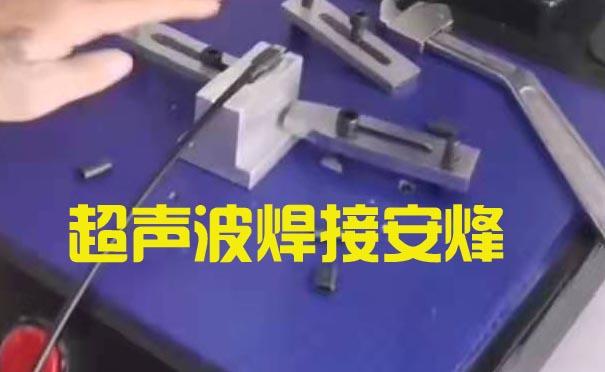 type c 接口塑料组件超声波粘合焊接机
